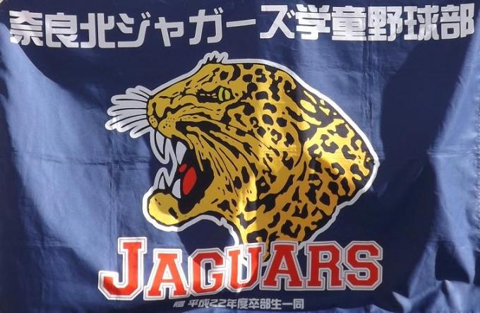 奈良北ジャガーズ学童野球部